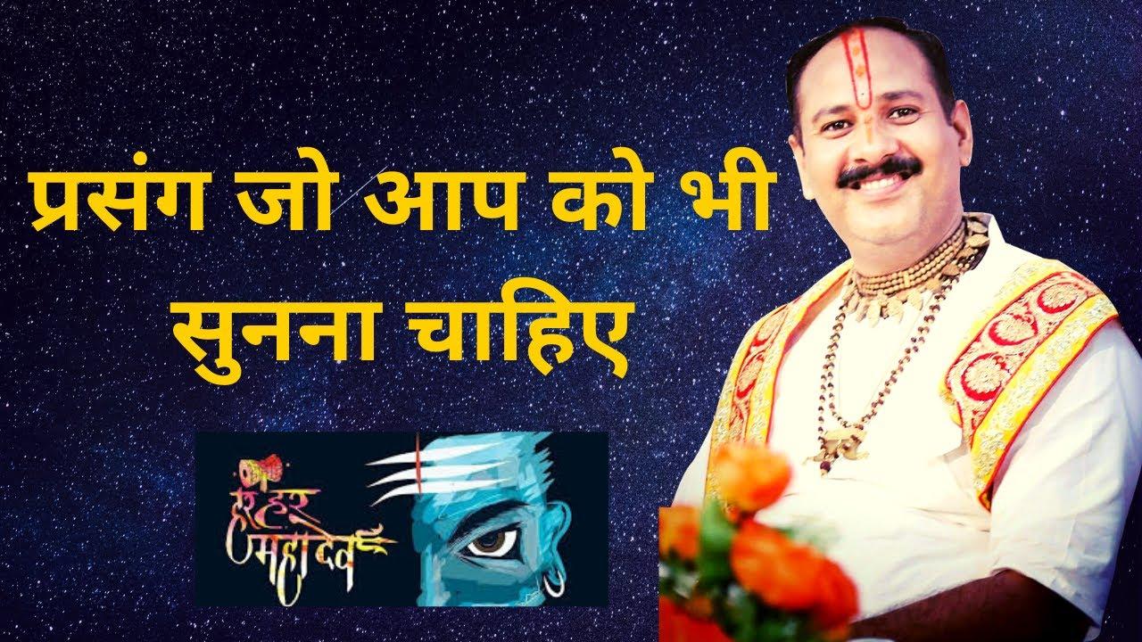 प्रसंग जो आप को भी सुनना चाहिए  @Pandit Pradeep Ji Mishra Sehore Wale