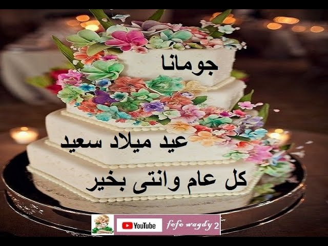 عيد ميلاد سعيد حبيبتي جومانا Youtube