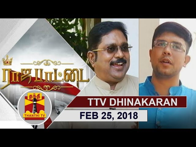 (25/02/2018) Rajapattai | Exclusive Interview with TTV Dhinakaran, RK Nagar MLA | Thanthi TV