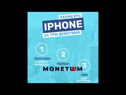 ВЫИГРАТЬ IPHONE 1-й Конкурс Monetuum IPHONE win iphone Apple