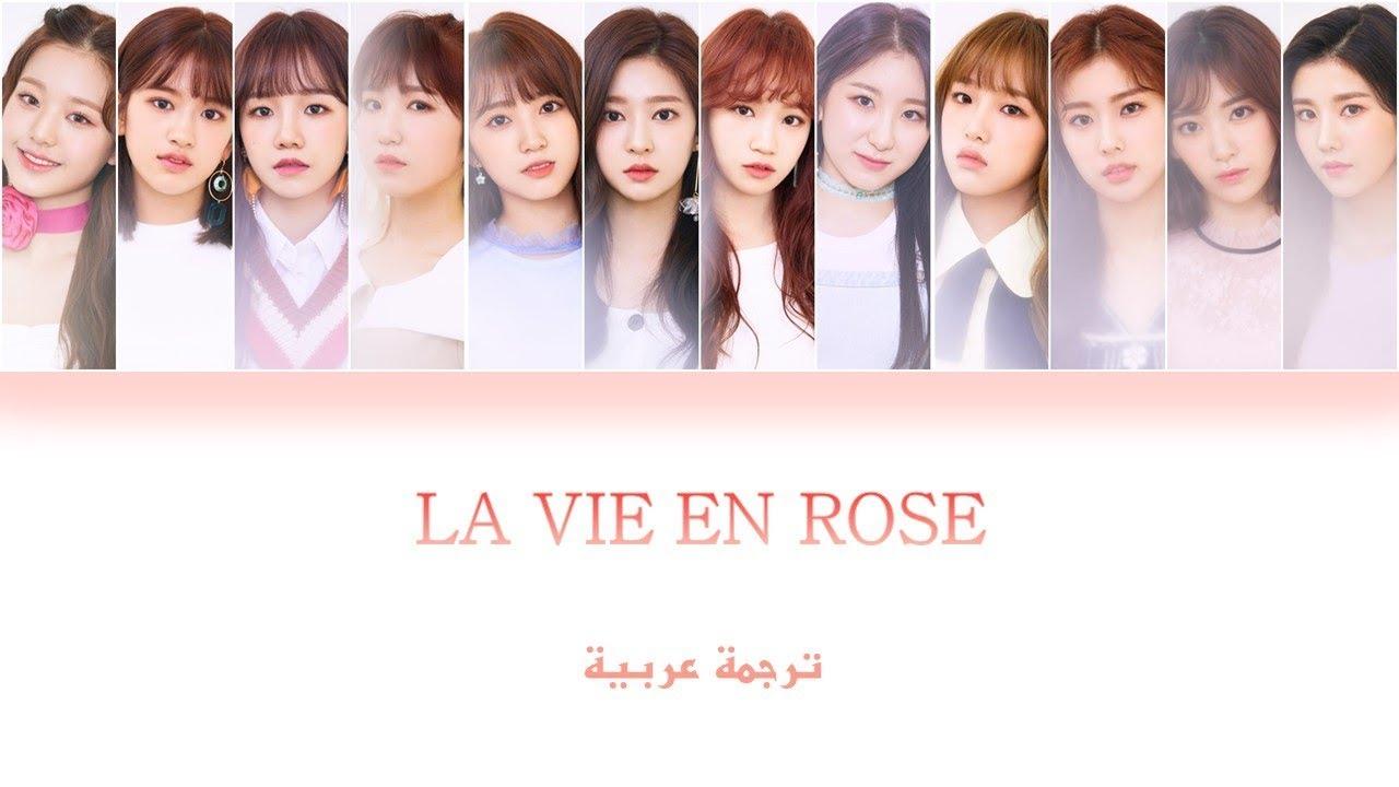 Iz One La Vie En Rose Arabic Sub مترجمة Color Coded Lyrics