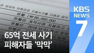 """'60억 원대 전세 사기' 속타는 피해자들…""""피해 회복 막막"""" / KBS뉴스(News)"""