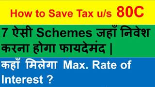 Most beneficial schemes for investment u/s 80C. How to save tax u/s 80C. 80C investments.