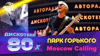 🅰️ Парк Горького - Moscow Calling (LIVE @ Дискотека 80-х 2012)