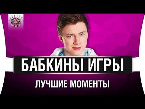 #ЛМСГ 15 - БАБКИНЫ ИГРЫ - СТ, ТТ, ПТ.