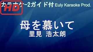 [カラオケ用ガイドメロ付-2] 母を慕いて 里見 浩太朗 [karaoke] [オフボ...