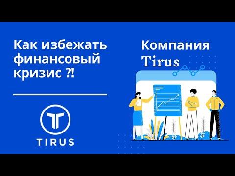 Самый главный секрет: Как избежать финансовый кризис с компанией #Тайрус. Вебинар от 07.01.2020 г.