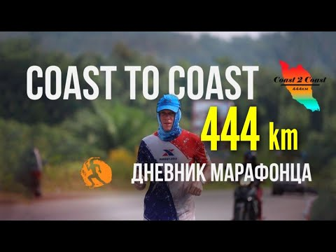 Ultramarathon 444 Km. Coast 2 Coast In Malaysia.