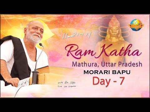 Ram Katha  Day 7 I Morari Bapu II Mathura Uttar Pradesh II 2018