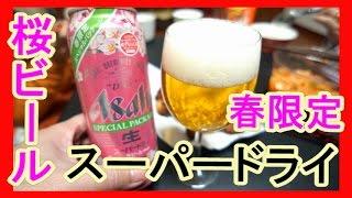 アサヒ スーパードライ 春限定さくら缶 缶ビールを早速頂きました。 商...