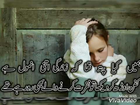 Death Quotes Urdu Sad Quotes Youtube