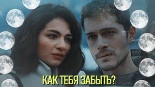 "Cemre&Kerem~Как тебя забыть? [""Столкновение""]Çarpışma 7. Bölüm"