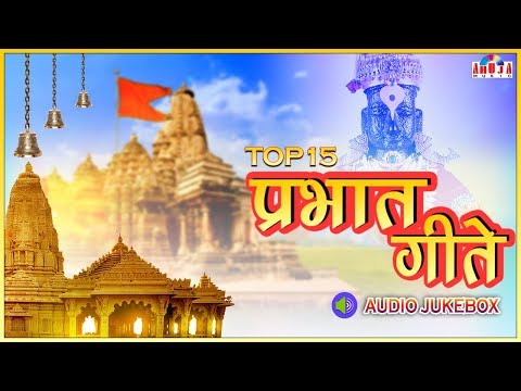 Top 15 Prabhat Geete | प्रभात गीते | Pahatechi Bhaktigeete - Marathi | Audio Jukebox