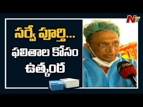 ICMR-NIN Survey Ends In GHMC Containment Zones   NIN Scientist Face To Face   NTV