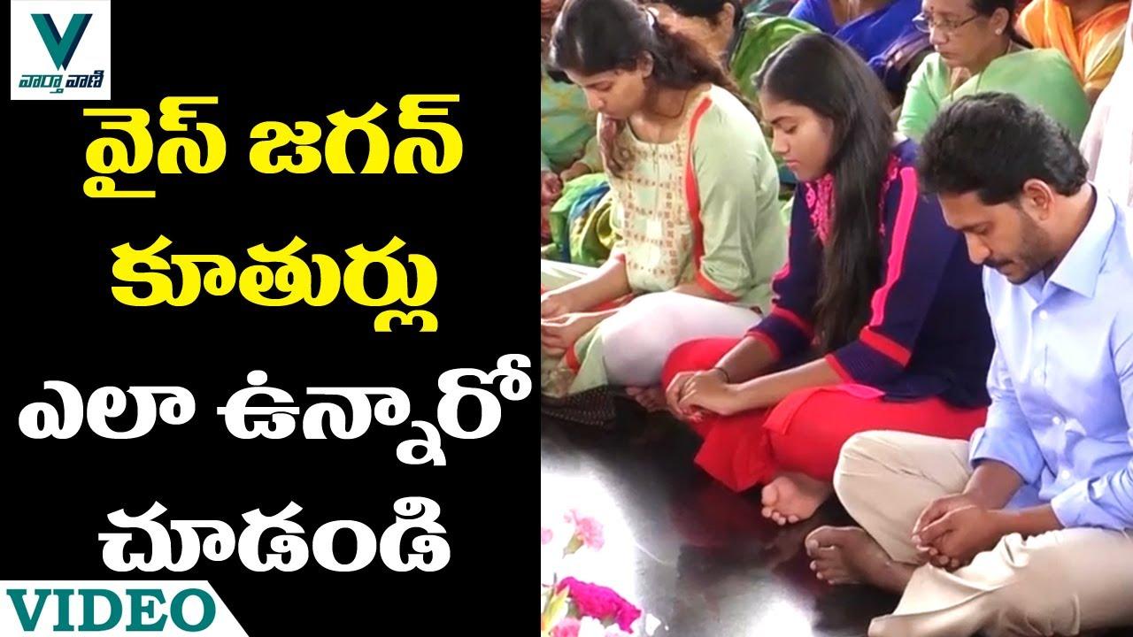 YS Jagan Daughters At Idupulapaya - Vaartha Vaani