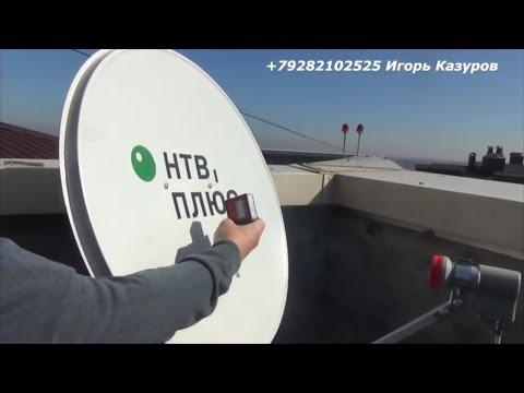 Как настроить спутниковую тарелку нтв плюс