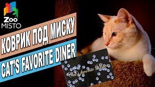 Коврик под миску коту Trixie Cats Favorite Food | Обзор коврика | Trixie Cats Favorite Diner Review