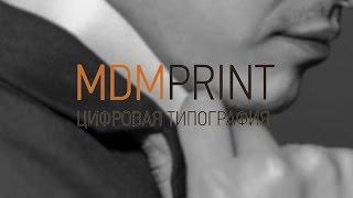 Цифровая Типография МДМпринт(узнайте больше о типографии мдмпринт в этом ролике! Совместно с компанией Ксерокс-Россия мы сняли этот..., 2014-12-15T21:04:54.000Z)