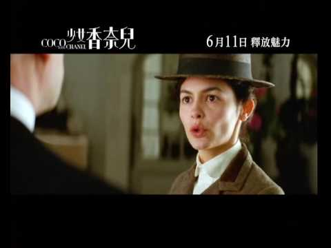 Coco Before Chanel Movie Trailer (少女香奈兒電影預告) - Hong Kong