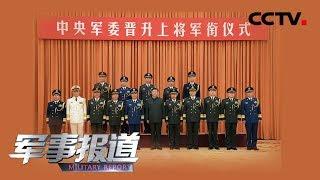 《军事报道》 中央军委举行晋升上将军衔仪式:习近平颁发命令状并向晋衔的军官表示祝贺 20191212 | CCTV军事