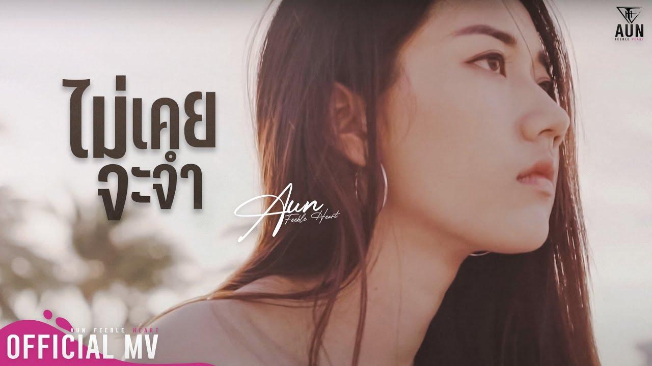 ไม่เคยจะจำ -อั๋น feeble heart (official  MV) #1