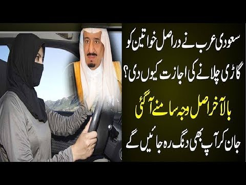 Saudi Arab Why Permission to Female Driving-Hindi/Urdu Voice News
