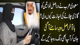 Saudi Arab Why Permission to Female Driving-Hindi/Urdu Voice News