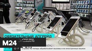 Смотреть видео Путин подписал закон о предустановке российского ПО на гаджеты - Москва 24 онлайн