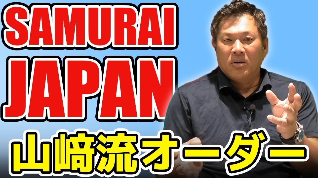 【東京オリンピック開幕!】山﨑武司の考える侍ジャパンのオーダーとは!?