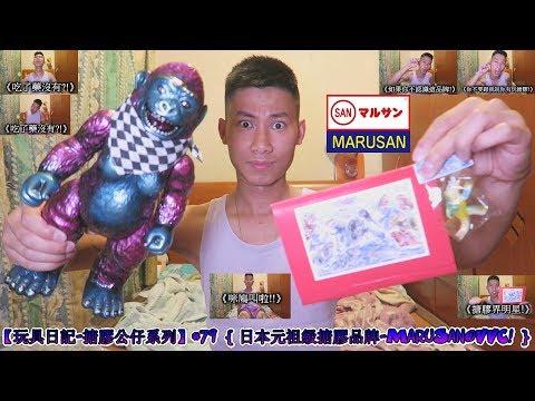 【玩具日記-搪膠公仔系列】#79 { 日本元祖級搪膠品牌-MaruSan@VVC!