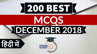 200 Best current affairs December 2018 in Hindi Set 1  - IBPS PO/SSC CGL/UPSC/IAS/RBI Grade B 2019