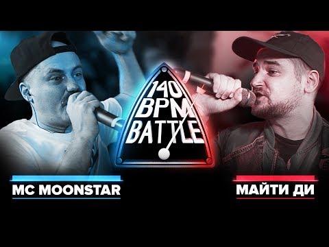 140 BPM BATTLE: MC MOONSTAR X МАЙТИ ДИ