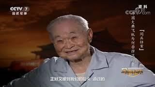 《军事纪实》 20190930 阅兵档案| CCTV军事