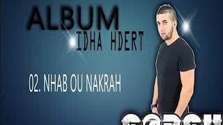 ★★SOPSY★★ ALBUM IDHA HDERT ★★NHAB OU NEKRAH★★(Official Audio)