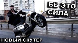 Менің жаңа скутер үшін ТІК ПОКАТУХ