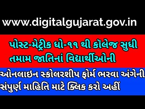 Digital Gujarat Scholarship 2017 online application form for Post Matric STD 11 to College Student