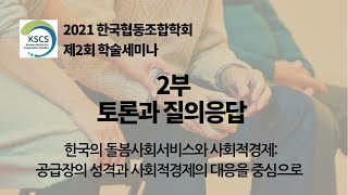 (사)한국협동조합학회 2021 제2회 학술세미나_토론과…