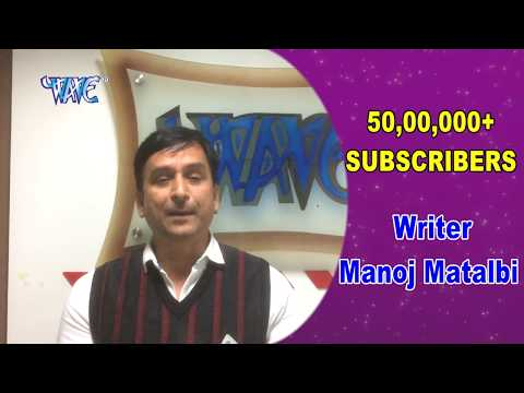 Manoj Matalbi ने दिया Wave Music को बधाई - Crossed 50 Lakh Subscribers - Wave Music