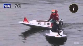 競艇 田中信一郎が怒った坂口周の危ないターン thumbnail