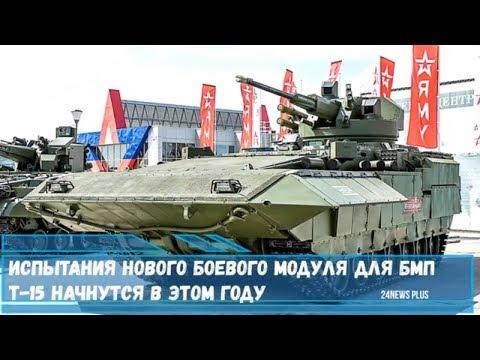 Испытания нового боевого модуля для БМП Т-15 на платформе Армата начнутся в этом году