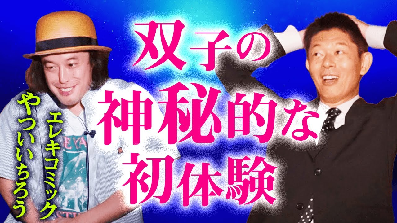 【やついいちろう】神秘的な双子の初体験『島田秀平のお怪談巡り』