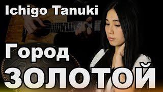 ICHIGO TANUKI - 黄金の街
