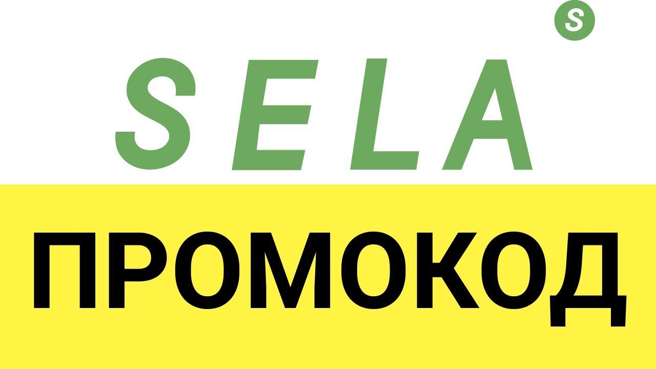Промокод Sela Интернет Магазин