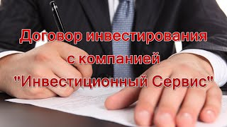 видео Договор о совместной деятельности на долевое инвестирование строительства