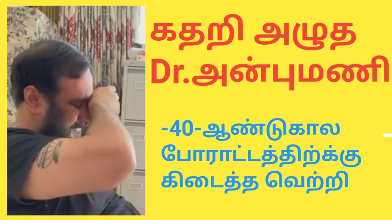 கதறி அழுத Dr.அன்புமணி   வன்னியர் உள் ஒதுக்கீடு 2021   Dr.ராமதாஸ்