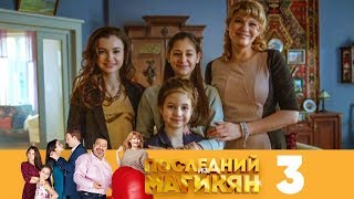 Последний из Магикян | Сезон 1 | Серия 3