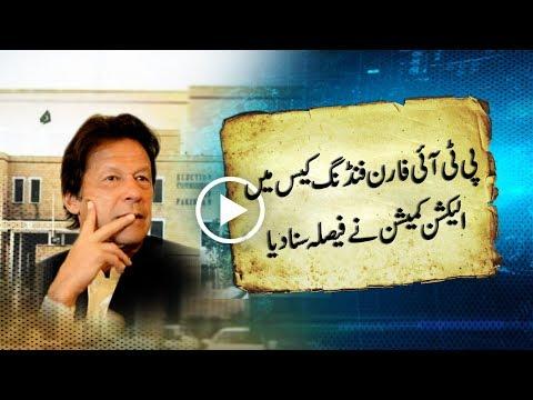 CapitalTV; ECP announces verdict in PTI foreign funding case