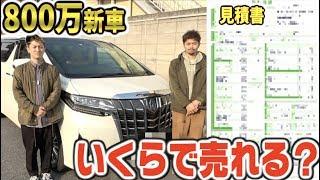 【納車→即売る】800万円で買った新車を当日に売ったらいくらになるのか⁉