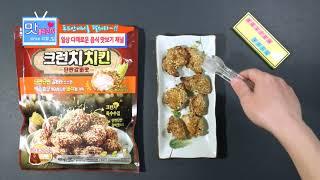 라퀴진 크런치 치킨 단짜갈비맛 닭다리 순살 육즙촉촉 옥…