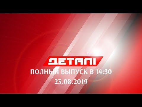 34 телеканал: Детали. Полный выпуск от 23.08.2019 14:30